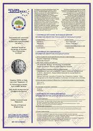 Приложения к дипломам о высшем образовании европейского образца Образец приложения