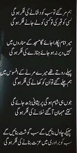 Urdu Quotes About Death