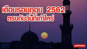 วันถือศีลอด 1 เดือนรอมฎอน 2562 ตรงกับวันที่เท่าไหร่