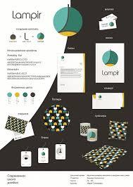 Фотогалерея Современной школы дизайна Дипломная работа Халилуллиной Эльмиры Разработка фирменного стиля и рекламной продукции для компании lampir продажа освещения