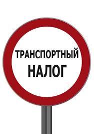 Транспортный налог изменения новый принцип и ставки  Транспортный налог 2015 2016 изменения новый принцип и ставки