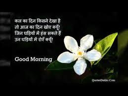 good morning status video whatsapp