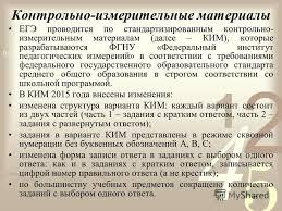Презентация на тему Основные вопросы ЕГЭ Государственная  15 15 Контрольно измерительные материалы ЕГЭ