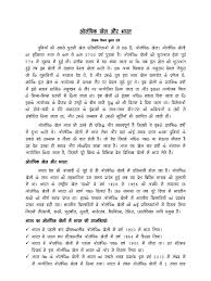 essay on paryavaran suraksha in hindi essay on paryavaran english hindi translation and examples