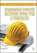 Курсовое и дипломное проектирование Промышленные и гражданские  Купить Туровский Б В Организационно техническое обеспечение охраны труда в строительстве