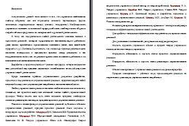 diplom shop ru Официальный сайт Здесь можно скачать  Методы принятия управленческих решений диплом Методы принятия управленческих решений скачать диплом скачать