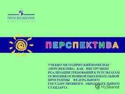 Презентация на тему УЧЕБНО МЕТОДИЧЕСКИЙ КОМПЛЕКС ПЕРСПЕКТИВА  1 УЧЕБНО МЕТОДИЧЕСКИЙ КОМПЛЕКС ПЕРСПЕКТИВА