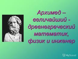 Презентация на тему Архимед Реферат учащегося А класса  2 Архимед величайший древнегреческий математик физик и инженер