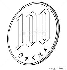 硬貨100円 05のイラスト素材 4038807 Pixta