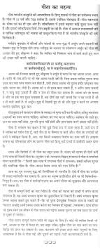 essay on newspaper in hindi newspaper essay in hindi neihpdf errg80