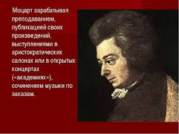 Жизнь и творчество Моцарта реферат Реферат о творчестве моцарта