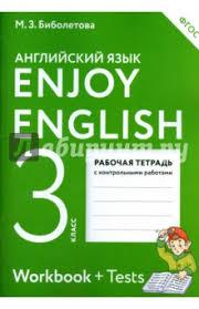 Книга Английский язык класс enjoy english Рабочая тетрадь с  enjoy english Рабочая тетрадь с контрольными работами