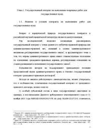 Государственный контракт на выполнение подрядных работ Курсовая Курсовая Государственный контракт на выполнение подрядных работ 5