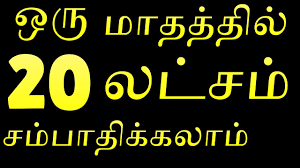 How To Earn 20 Lakhs In A Month Money Making Ideas In Tamil Money Earning Tips In Tamil