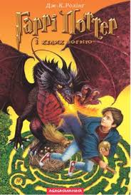 the goblet of fire ukrainian cover find this pin and more on cheer ups by amandaeisenstei top 100 children s novels poll harry potter