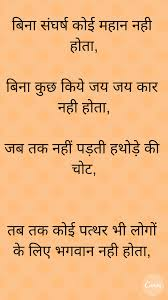 Quotes In Hindi For Students Brainy Quotes