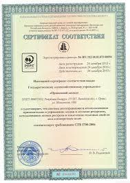Сертификация Оршанский лесхоз Сертификат соответствия на систему лесоуправления и лесопользования № by 112 08 01 075 0094 Срок действия с 24 12 2013 г по 24 12 2019 г
