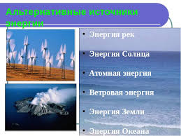 Альтернативные источники энергии реферат Реферат по физике на тему альтернативные источники энергии