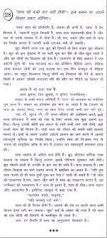 essay on ldquo truth always win your view rdquo in hindi