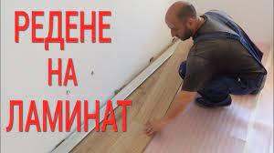Винаги преди да започнете, да редите. Redene Na Laminat Stroitelstvo I Remonti Montazh Na Laminat Ukladka Laminata Youtube