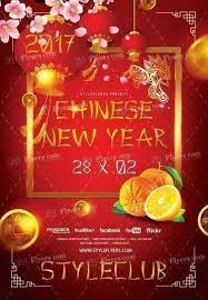 Chinese New Year Psd Flyer Template #16667 - Styleflyers