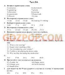 Ответы на тесты по английскому языку класс spotlight test  5a