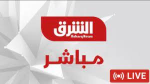 تلفزيون الشرق مباشر - Asharq News Live - YouTube