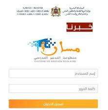 خطوات ورابط تسجيل الدخول إلي منظومة مسار متمدرس