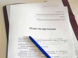 Срок предъявления претензии по качеству товара договору поставки