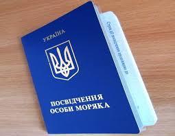 Одесский дипломно паспортный отдел переезжает в здание морского  Одесский дипломно паспортный отдел переезжает в здание морского вокзала