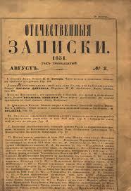 Отечественные записки — Википедия