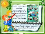 Визитка на учителя начальных классов на конкурс учитель года