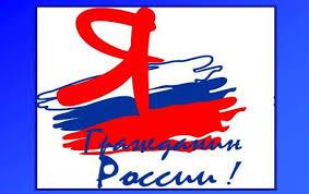 Правовой проект Я гражданин России