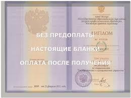 Купить диплом о высшем образовании в Пензе Приобрести диплом о высшем образовании Пенза