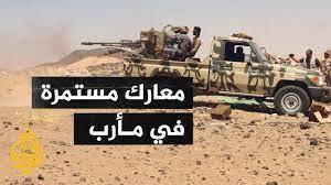 قتلى وجرحى في معارك بين الجيش الوطني والحوثيين في مأرب - YouTube