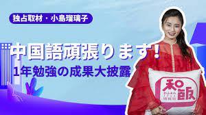 小島 瑠璃子 中国