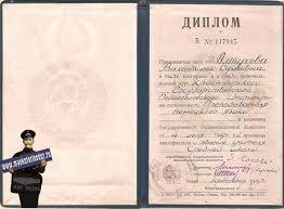 Диплом пединститута год  Краснодар Диплом пединститута 1947 год