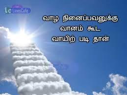 Best Tamil Motivational Vazhkai Quotes And Images Tamil
