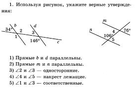 Контрольная работа по теме Параллельные прямые  5 1 и 3 соответственные