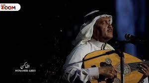 محمد عبده - الاماكن ( عود 1 ) alain zoom - YouTube