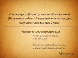 Презентация на тему Талант сердца Марья Дмитриевна  1 Талант