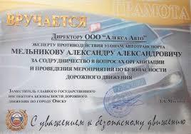 Дипломы и награды Авторская защита автомобиля от угона в Омске в  Дипломы и награды