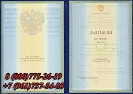Виды дипломов ru Виды дипломов