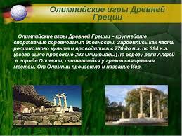 Презентация по физической культуре на тему quot История  Олимпийские игры Древней Греции Олимпийские игры Древней Греции крупнейшие