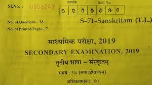 28 Paper Rajasthan Board 10 Class Sanskrit Paper Full Solve 2019