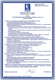 Развитие Производственной системы КАМАЗ в ОАО НЕФАЗ pdf Развитие корпоративной культуры производства основная задача производственной системы направленная в первую очередь на повышение эффективности