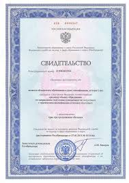 НОСТРИФИКАЦИЯ ДИПЛОМА УЗБЕКИСТАНА В РОССИИ Нострификация Диплома РФ Образец Нострификации