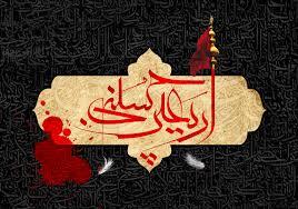 Image result for اربعین حسینی