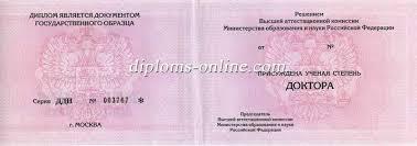 Купить диплом доктора наук в Москве здесь лучшая цена на ГОЗНАК Диплом доктора наук