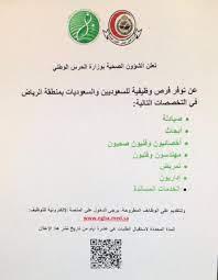 موقع الوظائف السعودية الأول ! | وظايف وزارة الحرس الوطني الإدارية والطبية -  وظائف عزيز